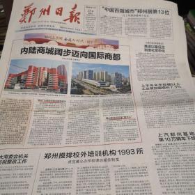 郑州日报2020年7月25日