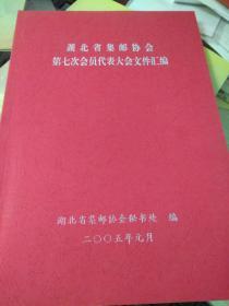 湖北省集邮协会第七次会员代表大会文件汇编