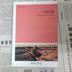 丁戊奇荒:光绪初年山西灾荒与救济研究