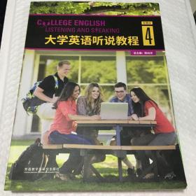 大学英语听说教程(4智慧版附光盘)