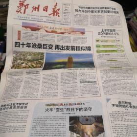 郑州日报2018年7月23日