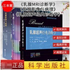 3本 乳腺超声经典诊断学(中文翻译版)+乳腺影像与病理—基于病例分析+乳腺MRI诊断学 乳腺疾病诊疗影像科医师书籍