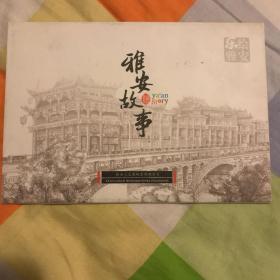 雅安故事  《雅安人文景观系列明信片》
