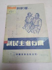 1949年《新民主进行曲》一册全~~有《毛泽东之歌》《朱德之歌》《解放军大出动》《将革命进行到底》等歌曲