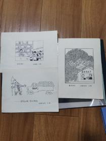 王迪绘画原稿画稿三幅