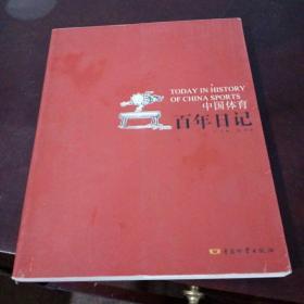 中国体育百年日记