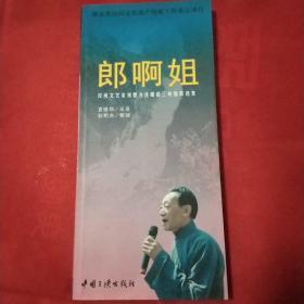 郎啊姐:民间文艺家刘德方传唱的三峡情歌选集