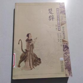 国学经典书系·中华传统文化经典注音全本:楚辞(第1辑)(第2版)