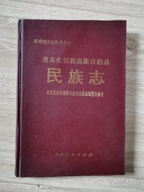 道真仡佬族苗族自治县民族志