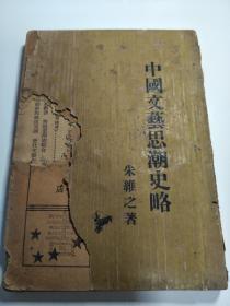 中国文艺思潮史略