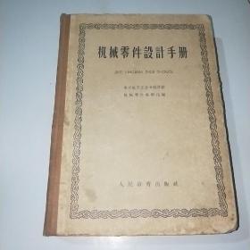 机械零件设计手册