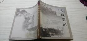 古城笔记 阮仪三 作者签名钤印本