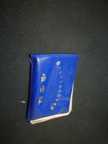 准考证:四川省高等教育自学考试准考证1984年
