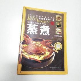 钟鸣鼎食丛书③:蒸煮