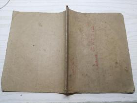 【油印本】庐山植物参考资料(续)四.庐山种子植物志要