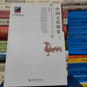 中国古代简史(第二版) 内页无字迹