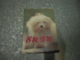 养狗 驯狗与狗病防治