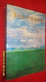 草业生产技术手册