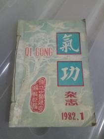 舊書  《 氣功雜志 》 季刊  共4期合售
