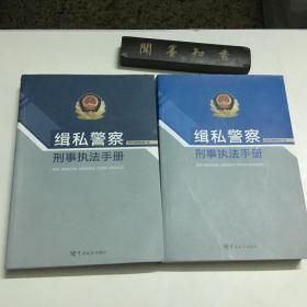正版现货 缉私警察刑事执法手册   +缉私警察刑事执法手册【赠品】两册合售
