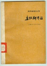 62年初版西洋画家丛书《委拉斯开兹》附图15幅仅印0.5万册