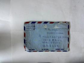 七十年代华侨信札一通页带实寄封.2