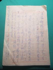 陕西宜君籍老革命同志刘培植信札
