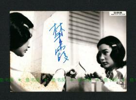 『珍品』女神林青霞20岁亲笔签名照片,超罕有,原版老照片,珍藏她的20岁