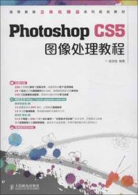 高等教育立体化精品系列规划教材:Photoshop CS5图像处理教程
