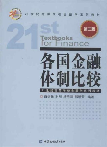 各国金融体制比较(第3版)/21世纪高等学校金融学系列教材