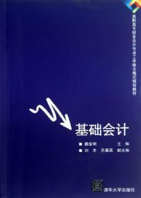 基础会计(高职高专财务会计专业工学结合模式规划教材)