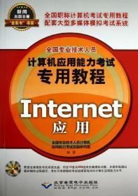 全国专业技术人员计算机应用能力考试专用教程:Internet应用