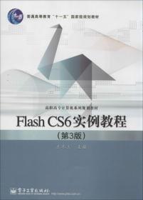 """Flash CS6实例教程(第3版)/普通高等教育""""十一五""""国家级规划教材·高职高专计算机系列规划教材"""