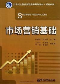 市场营销基础/21世纪立体化高职高专规划教材·财经系列