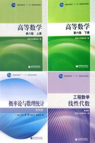 高等数学 第六版 + 概率论与数理统计 浙大四版+线性代数 同济5版