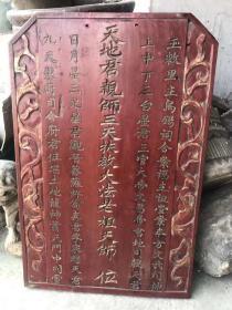震撼推出:稀见龙虎山道教正一派天地君亲师天师牌,54x35cm,三包安全到家。