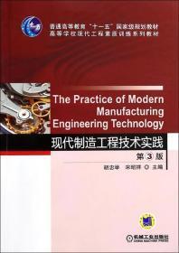 """现代制造工程技术实践(第3版,普通高等教育""""十一五""""国家级规划教材)"""