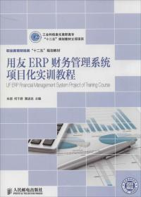 用友ERP财务管理系统项目化实训教程