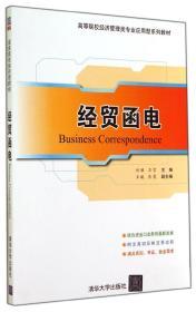 经贸函电/高等院校经济管理类专业应用型系列教材