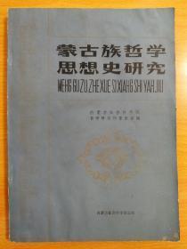 蒙古族哲学思想史研究