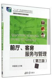 前厅、客房服务与管理(第三版)/高职高专旅游类专业系列教材