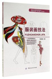 服装画技法(服装职业教育协同创新实用教材)/服装专业高技能实用性丛书