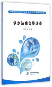 村镇供水行业专业技术人员技能培训丛书:供水站综合管理员