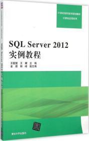 SQL Server 2012实例教程/21世纪高职高专规划教材·计算机应用系列