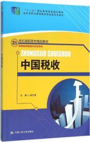 中国税收/21世纪高职高专精品教材·新税制纳税操作实务系列