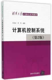 计算机控制系统 第2版  /清华大学计算机系列教材