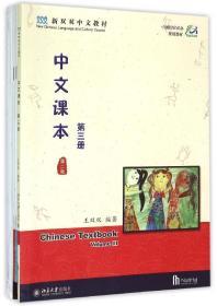 中文课本(第3册 第2版)