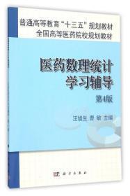 医药数理统计学习辅导(第4版)