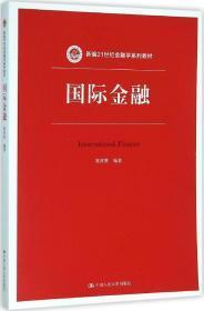 国际金融/新编21世纪金融学系列教材
