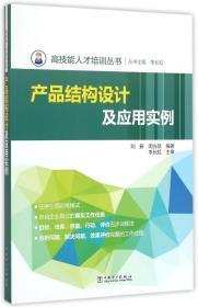 高技能人才培训丛书 产品结构设计及应用实例
